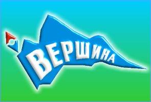 Логотип клуба ''ВЕРШИНА''